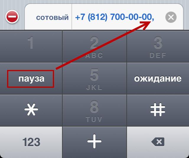 Как сделать на мобильный городской номер