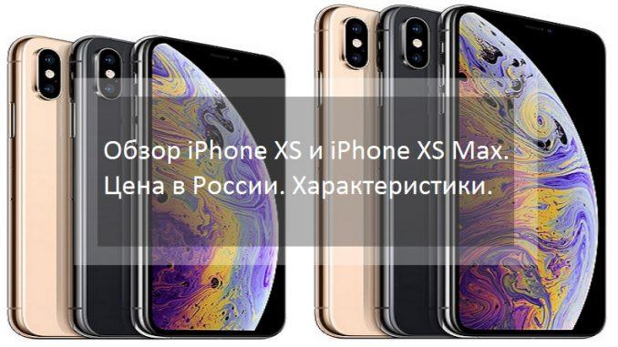 Обзор iPhone XS и iPhone XS Max. Цена в России. Характеристики.