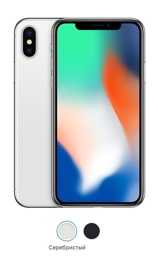 IPhone X в двух цветах