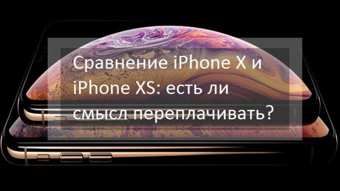 Сравнение iPhone X и iPhone XS: есть ли смысл переплачивать?