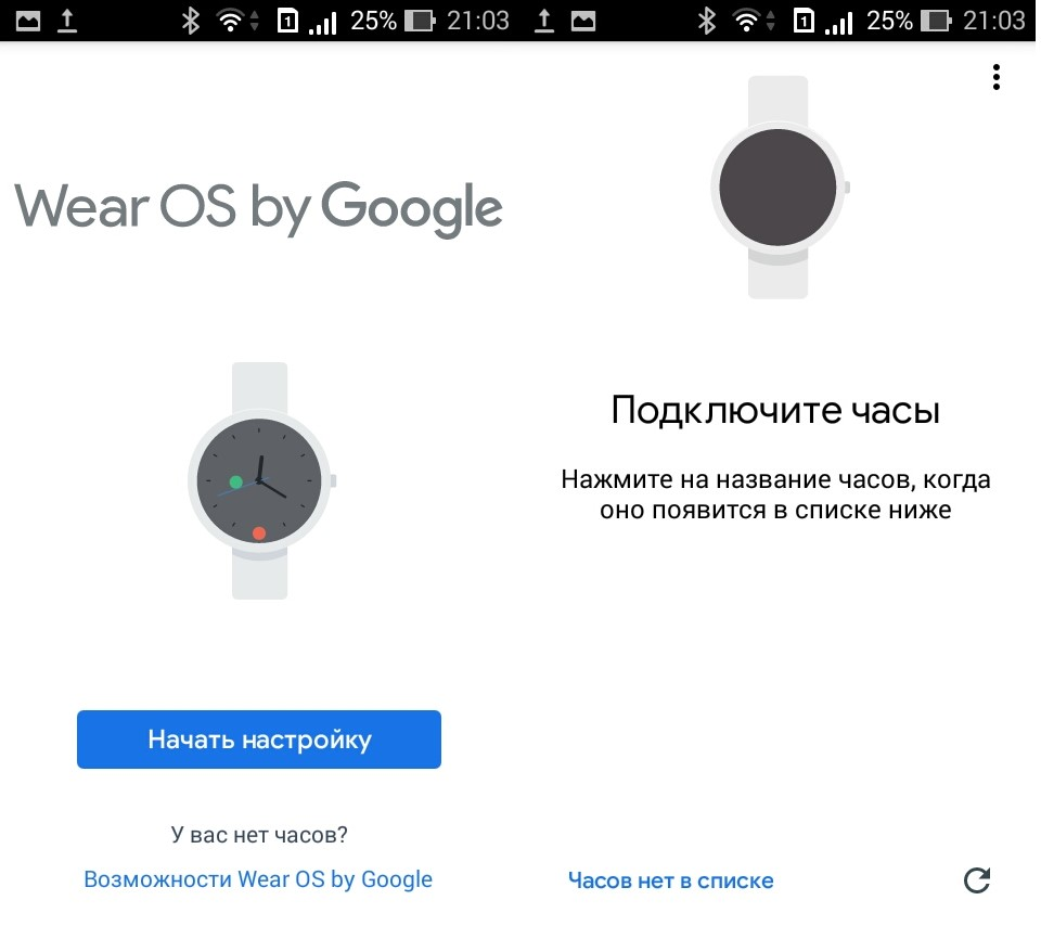 Приложение Wear OS