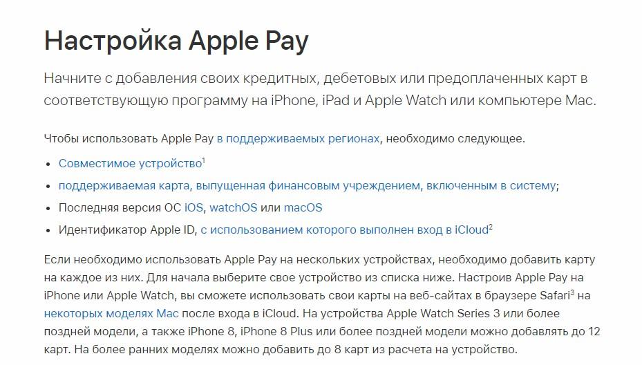 Информация на официальном сайте о настройке Эпл Пэй