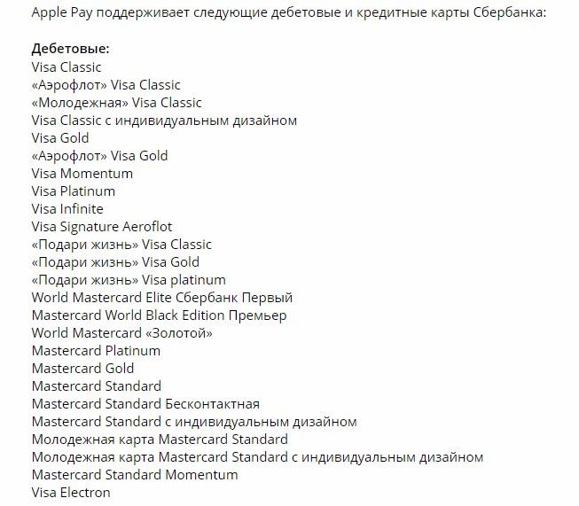 Список дебетовых карт, с которыми работает корпорация Эпл