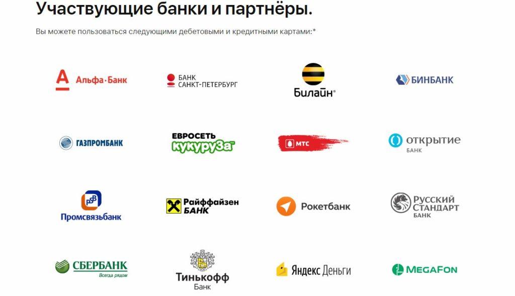 Список наиболее популярных банков – партнеров компании Apple