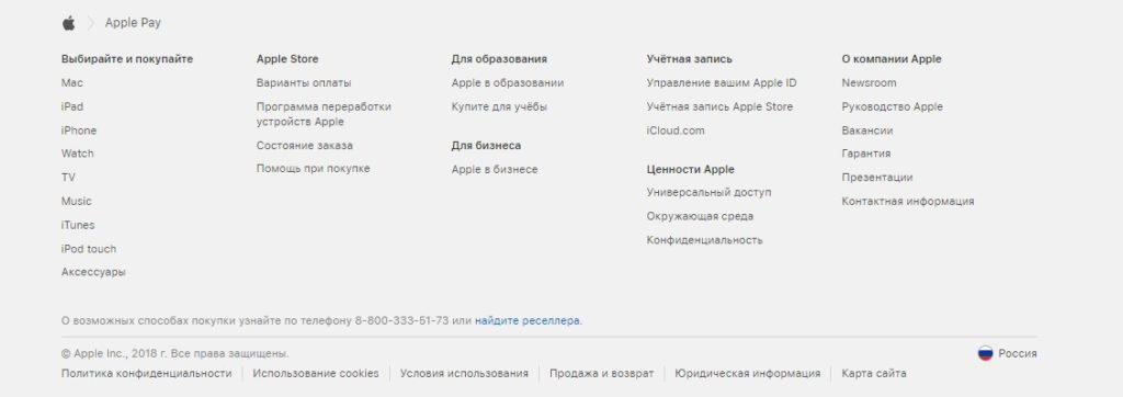 Информация о службе поддержки и другие сведения о компании Apple