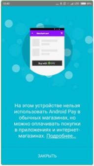 Сообщение об отсутствие чипа с технологией NFC