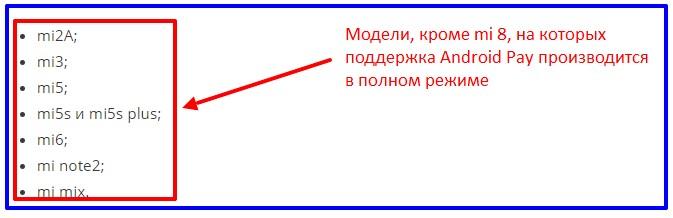 Список моделей «Ксиаоми» с встроенным модулем NFC