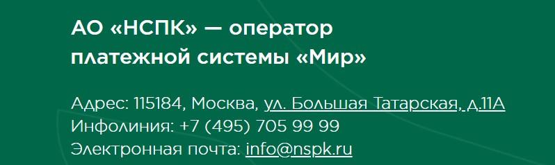 Контакты с оператором системы (АО «НСПК»)
