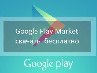 Google Play Market – скачать Гугл Плей Маркет бесплатно