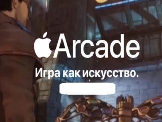 Сервис Apple Arcade - что это?Дата выхода в России, стоимость.