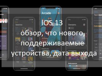 IOS 13: обзор, что нового, поддерживаемые устройства, дата выхода