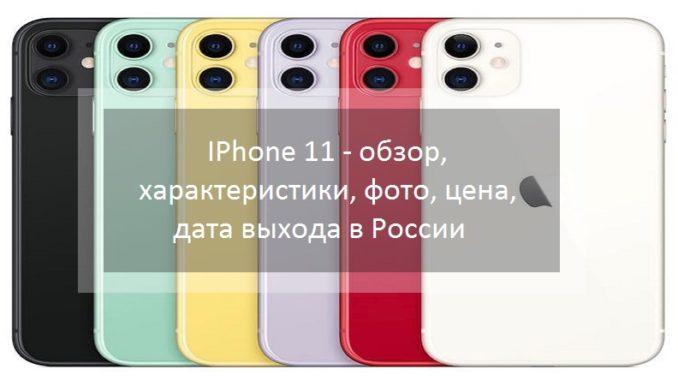 IPhone 11 - обзор, характеристики, фото, цена, дата выхода в России