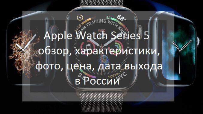 Apple Watch Series 5 - обзор, характеристики, фото, цена, дата выхода в России