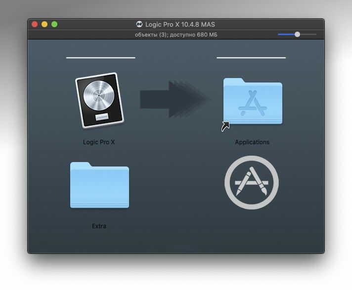 Копирование файлов образа Logic Pro X